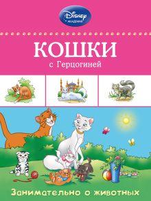 - Кошки с Герцогиней обложка книги