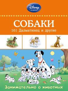 - Собаки: 101 Далматинец и другие обложка книги