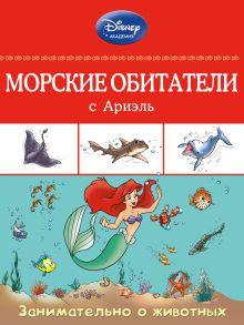- Морские обитатели с Ариэль обложка книги