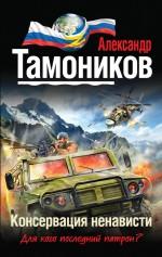 Консервация ненависти Тамоников А.А.