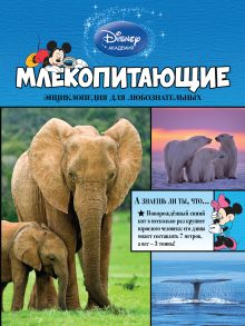 - Млекопитающие обложка книги