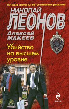 Леонов Н.И., Макеев А.В. - Убийство на высшем уровне обложка книги