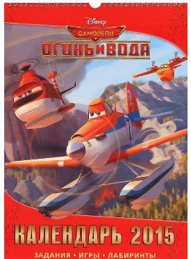 Календарь 2015 с наклейками. Самолеты - 2