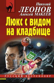 Леонов Н.И., Макеев А.В. - Люкс с видом на кладбище обложка книги