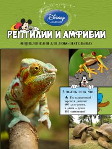 - Рептилии и амфибии обложка книги