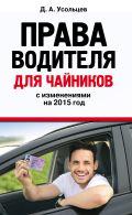 Права водителя для чайников: с изм. на 2015 год от ЭКСМО