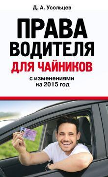 Усольцев Д.А. - Права водителя для чайников: с изм. на 2015 год обложка книги