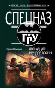 Самаров С.В. - Двенадцать раундов войны обложка книги