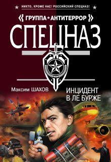 Обложка Инцидент в Ле Бурже Максим Шахов