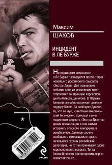 Обложка сзади Инцидент в Ле Бурже Максим Шахов