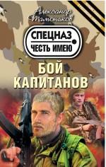 Тамоников А.А. - Бой капитанов обложка книги