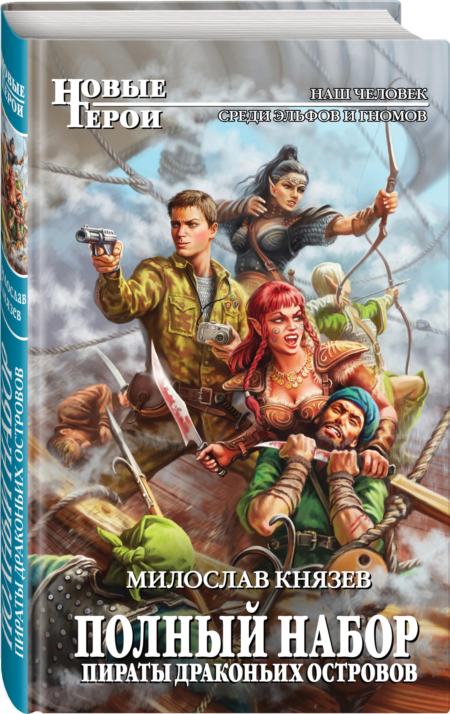 Полный набор. Пираты Драконьих островов