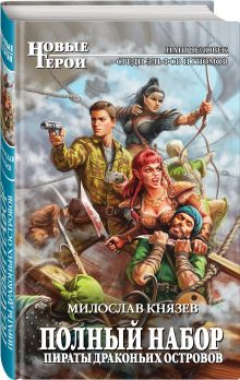 Князев М. - Полный набор. Пираты Драконьих островов обложка книги