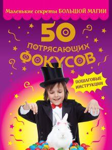 Долгачева О.А. - 50 потрясающих фокусов обложка книги
