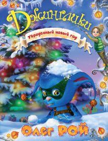 Рой О. - Украденный новый год обложка книги