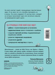 Обложка сзади От сильных идей к великим делам. 21 мастер-класс по превращению планов в достижения (обложка)
