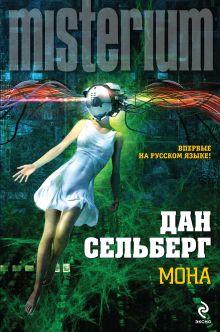 Сельберг Д. - Мона обложка книги