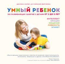 Обложка Умный ребенок. 100 развивающих занятий с детьми от 2 до 5 лет Симона Кейв, д-р Кэролайн Фертлеман
