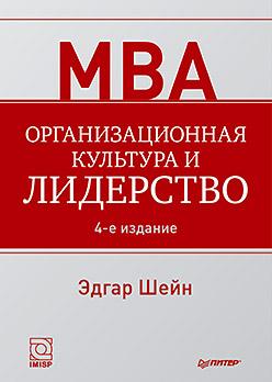 Организационная культура и лидерство / Э.Х. Шейн - 4-e изд. - СПб.: Питер, 2013. - 351 с. Шейн