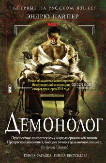 Пайпер Э. - Демонолог обложка книги