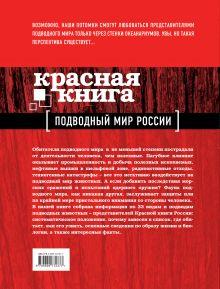 Обложка сзади Красная книга. Подводный мир России Дмитрий Лукашанец, Оксана Скалдина