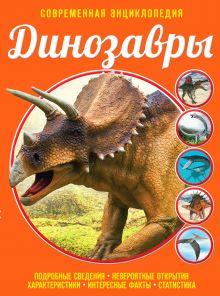 Обложка Динозавры В.В. Владимирова