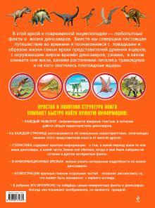 Обложка сзади Динозавры В.В. Владимирова