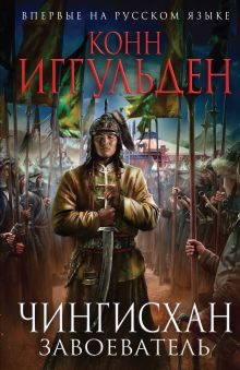 Обложка Чингисхан. Завоеватель Конн Иггульден