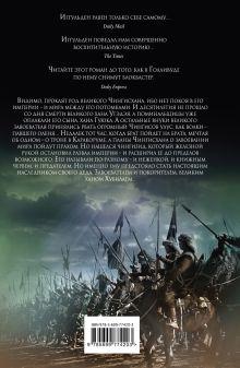 Обложка сзади Чингисхан. Завоеватель Конн Иггульден
