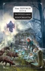 Перумов Н. и др. - Некроманты обложка книги