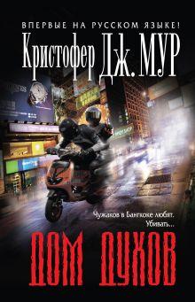 Мур К.Дж. - Дом духов обложка книги