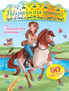 - Прекрасные всадницы (+ наклейки) обложка книги