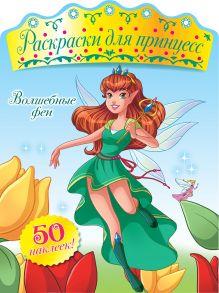 - Волшебные феи (+ наклейки) обложка книги