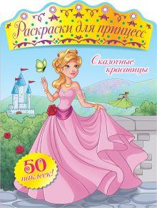 - Сказочные красавицы (+ наклейки) обложка книги