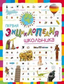 Энциклопедии для фанатов в интернет магазине детский мир по выгодным ценам. Большой выбор энциклопедии для фанатов, акции, скидки.