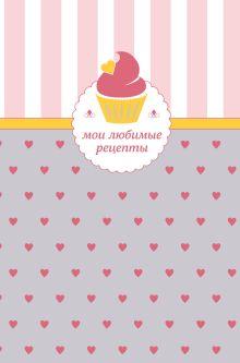 Обложка Мои любимые рецепты. Книга для записи рецептов (а5_кекс с сердечками)