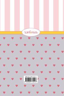 Обложка сзади Мои любимые рецепты. Книга для записи рецептов (а5_кекс с сердечками)
