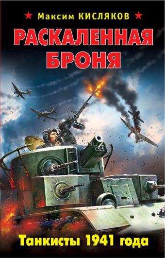 Раскаленная броня. Танкисты 1941 года Кисляков М.В.