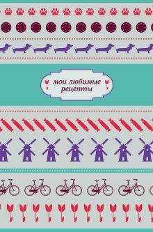 Мои любимые рецепты. Книга для записи рецептов (а5_велосипед и такса)