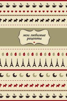 Обложка Мои любимые рецепты. Книга для записи рецептов (а5_Франция)