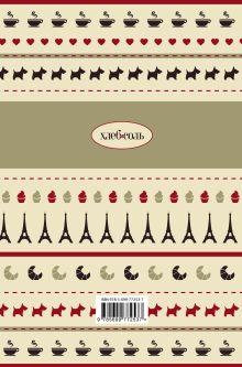 Обложка сзади Мои любимые рецепты. Книга для записи рецептов (а5_Франция)