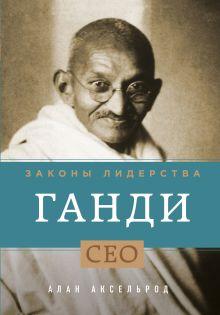 Ганди. Законы лидерства обложка книги