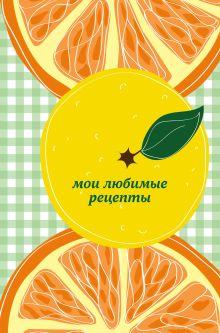 Мои любимые рецепты. Книга для записи рецептов (а5_апельсин)