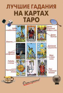 - Лучшие гадания на картах Таро обложка книги