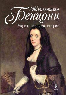 Бенцони Ж. - Мария - королева интриг обложка книги