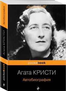 Кристи А. - Автобиография обложка книги