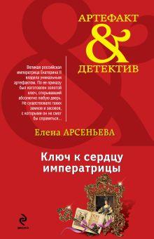 Арсеньева Е.А. - Ключ к сердцу императрицы обложка книги