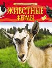 - Животные фермы. Детская энциклопедия обложка книги