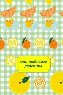 Мои любимые рецепты. Книга для записи рецептов (а5_лимон)