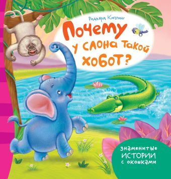 Почему у слона такой хобот? Киплинг Р.